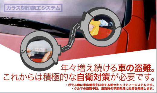 車の盗難予防なら大成工業株式会社